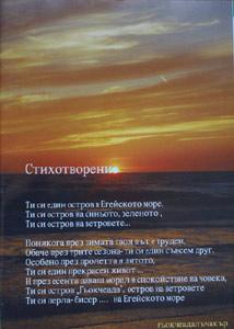 Ти си един остров в Егейското море
