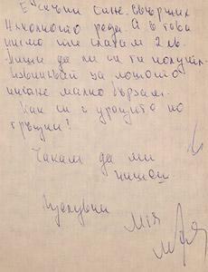 Част от писмо, когато 2 лева си бяха 18 кифли с мармалад