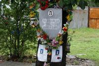 надгробна плоча